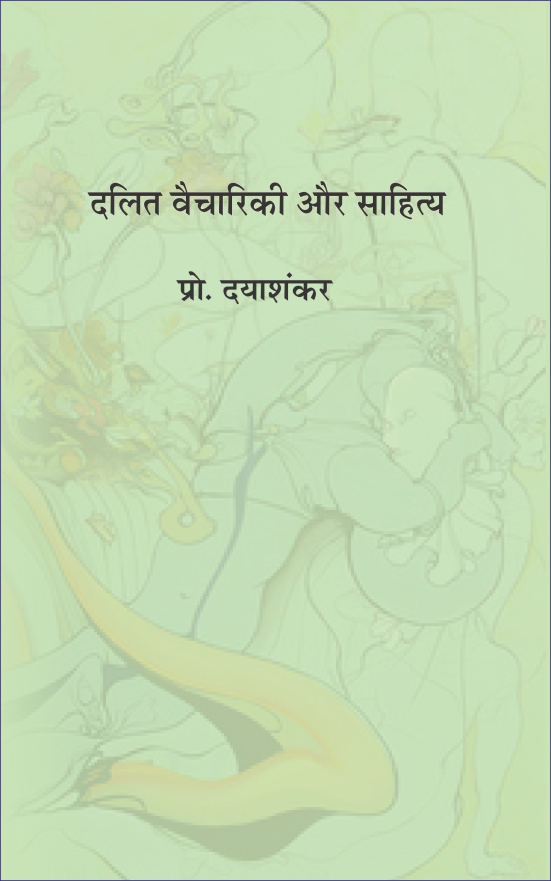 Dalit Vaichariki aur Sahitya<br>दलित वैचारकी और साहित्य