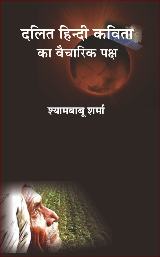 Dalit Hindi Kavita ak Vaicharik Paksha<br> दलित हिन्दी कविता का वैचारिक पक्ष