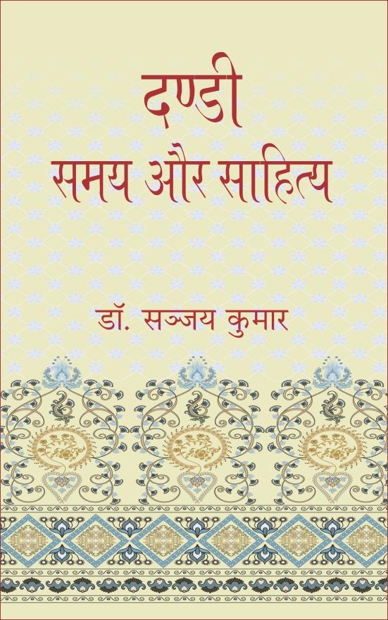Dandi — Samay aur Sahitya <br>दण्ड़ी — समय और साहित्य