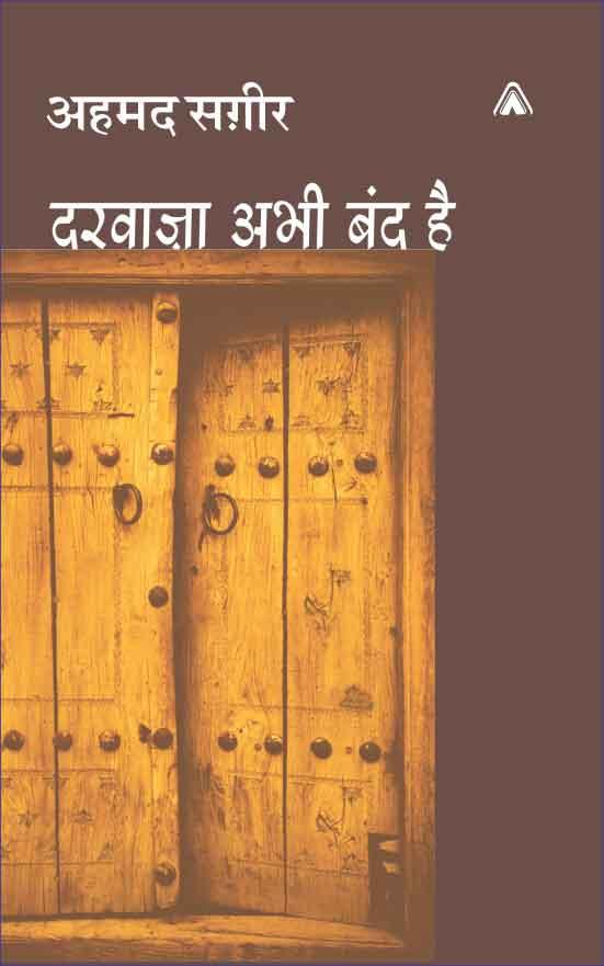 Darwaza abhi Band Hai (Novel)<br>दरवाजा अभी बंद है (उपन्यास)