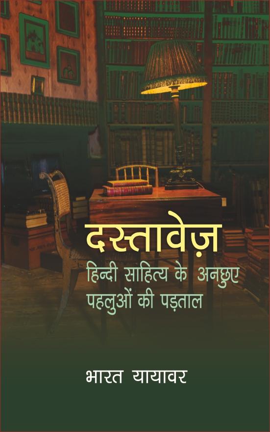 Dastavej (Hindi Sahitya ke anchuve pehluon ki padtaal)<br>दस्तावेज (हिन्दी साहित्य के अनछुए पहलुओं की पड़ताल)