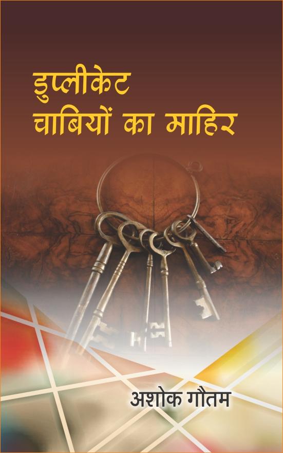 Duplicate Chabiyon ka Mahir (Satire)<br>डप्लीकेट चाबियों का माहिर (व्यंग्य-संग्रह)