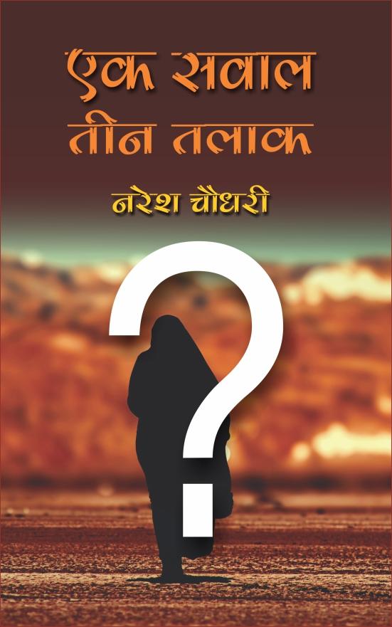 Ek Sawal – Teen Talak (Novels) <br> एक सवाल – तीन तलाक (उपन्यास)