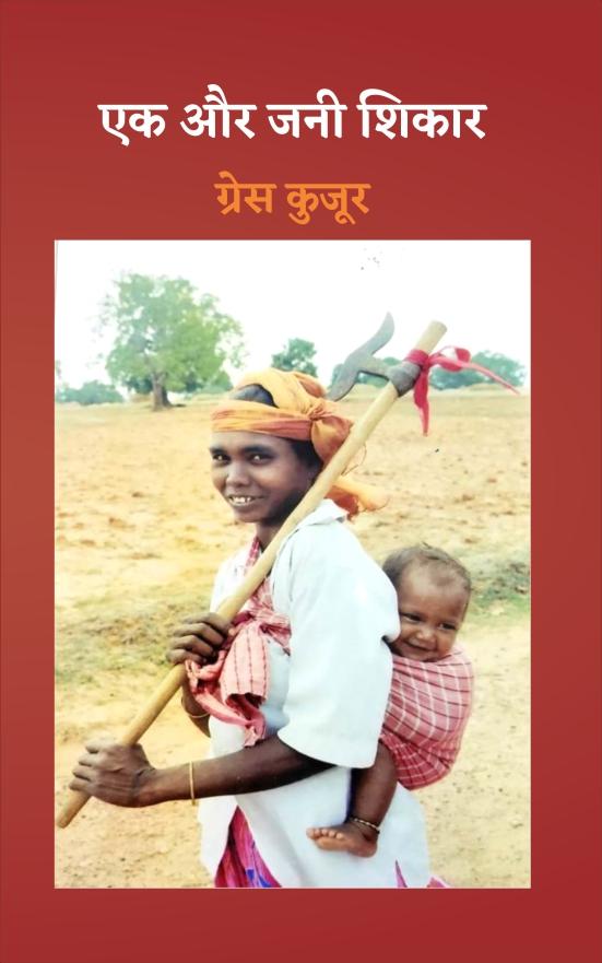 Ek aur Jani Shikar (1967 se 2019 tak likhi kavitaon me sei chayanit kavitayen)  एक और जनी शिकार (सन् 1967 से 2019 तक लिखी कविताओं में से चयनित कविताएँ)
