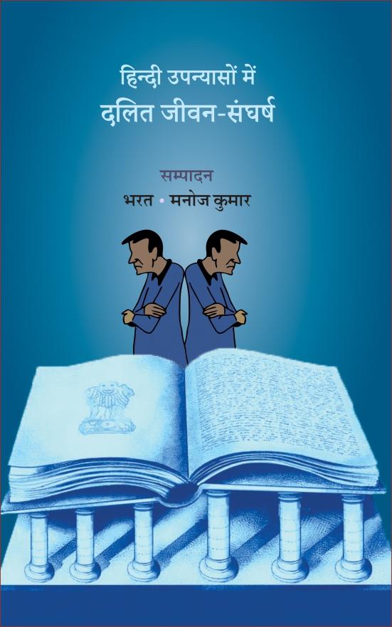 Hindi Upanyason Mei Dalit Jeewan-Sangharsh <br> हिन्दी उपन्यासों में दलित जीवन-संघर्ष