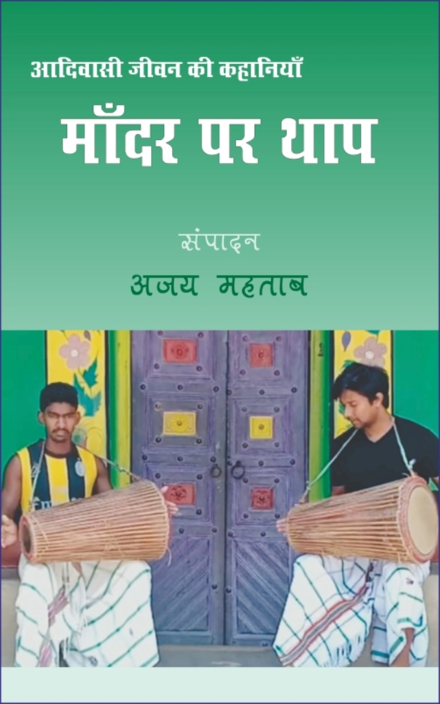 Mandar Par Thaap (Aadivasi Jeewan ki Kahaniyan)  माँदर पर थाप (आदिवासी जीवन की कहानियाँ)