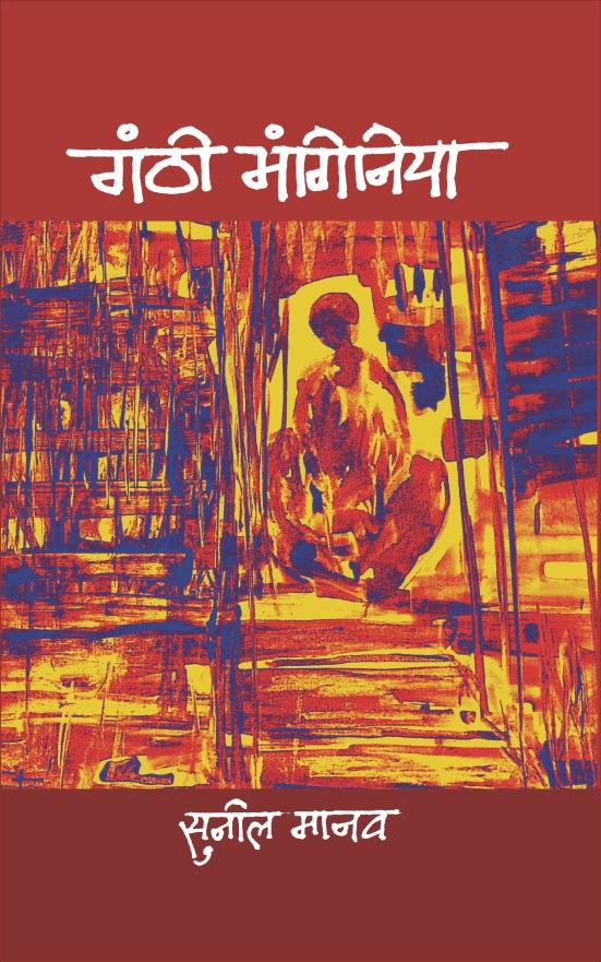 Ganthi Bhanganiya (Screenplay)<br>गंठी भंगीनियाँ (कथा-पटकथा)