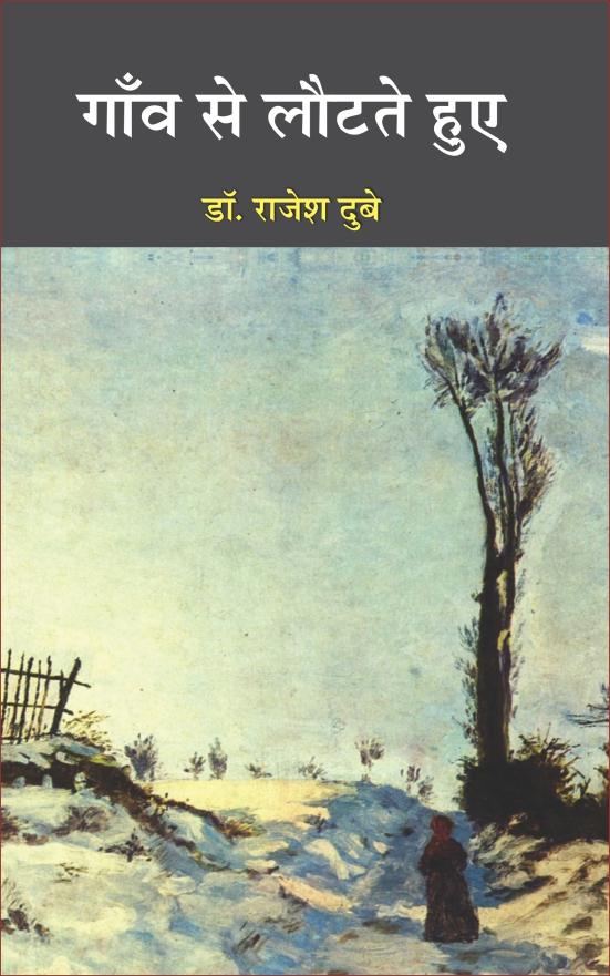Gaon se Lottae Huye (Peotry)<br>गाँव से लौटते हुए (कविता संग्रह)
