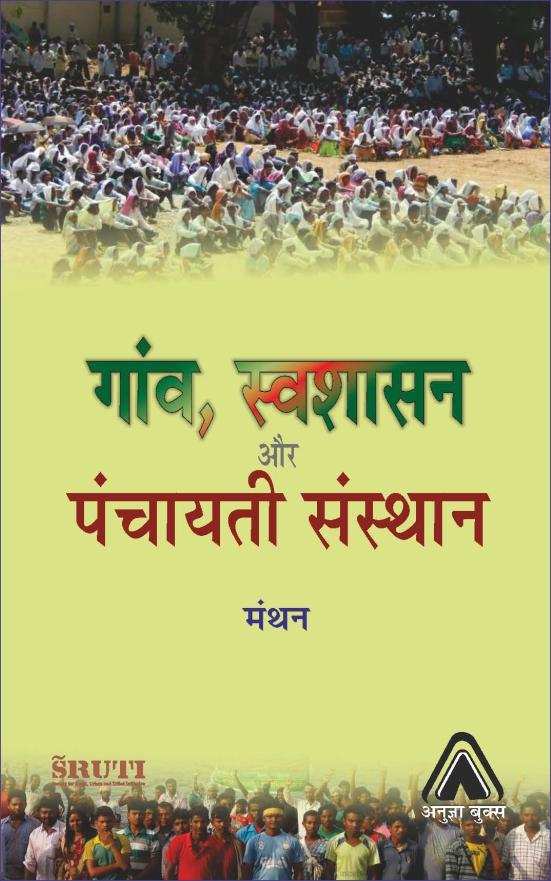 Gaon, Swashasan aur Panchayati Sansthan <br> गांव, स्वशासन और पंचायती संस्थान
