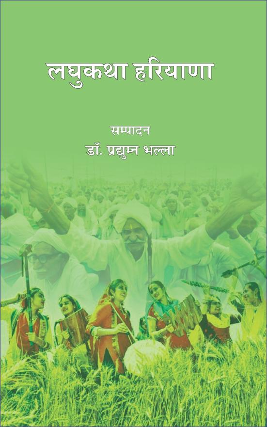 Laghukatha Haryana <br> लघुकथा हरियाणा