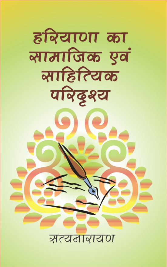 Haryana ka Samajik Avam Sahityik Paridrishya<br>हरियाणा का सामाजिक एवं साहित्यिक परिदृश्य