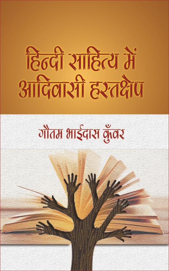 Hindi Sahitya me Aadivasi Hastekshepहिन्दी साहित्य में आदिवासी हस्तक्षेप