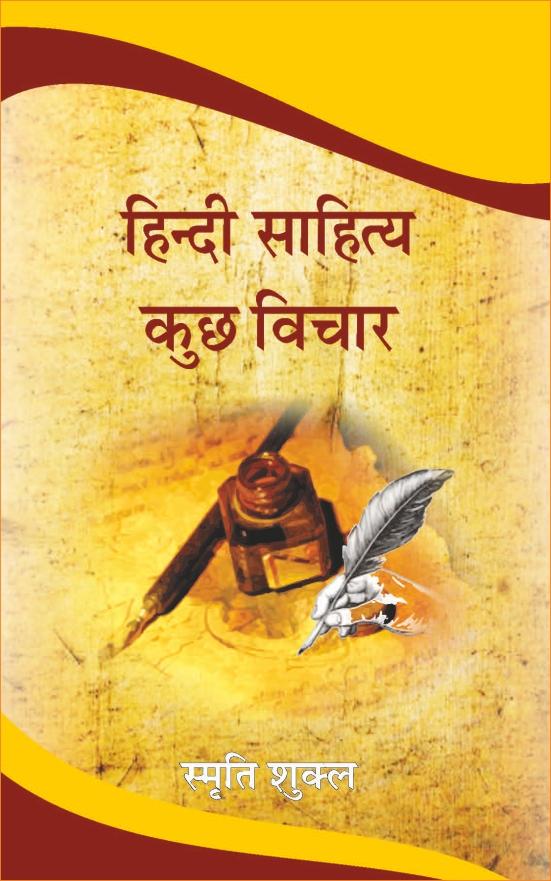 Hindi Sahitya : Kuch Vichar<br>हिन्दी साहित्य : कुछ विचार