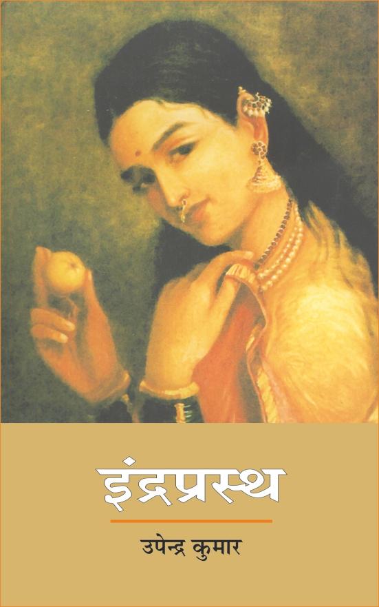 Indiraprastha<br>इंद्रप्रस्थ (काव्य)