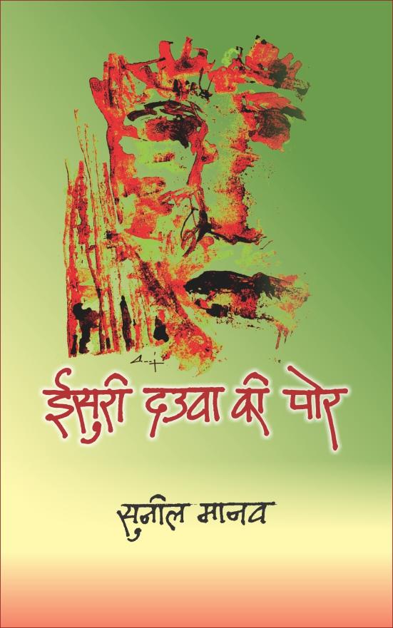 Ishuri Dauaa ki Por (Memoirs)<br>ईसुरी दउवा की पोर (संस्मरण)