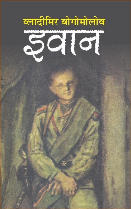 Ivan (War perspective Novel for Adolescent) <br> इवान (किशोरों के लिये युद्ध की पृष्ठभूमि पर आधारित उपन्यास)