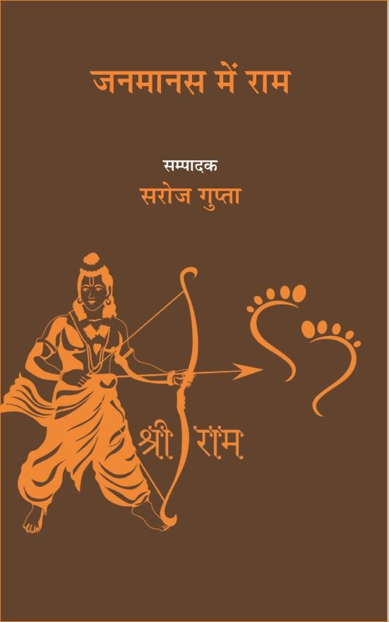 Janmanas me Ram<br>जनमानस में राम
