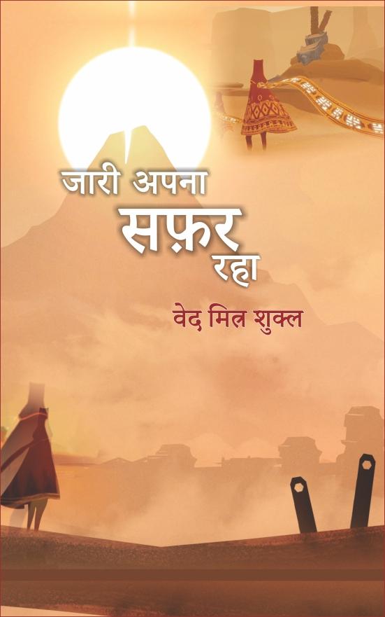 Jari Apna Safar Raha (Collection of Ghazals)<br>जारी अपना सफर रहा (ग़ज़ल संग्रह)