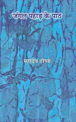 Jangal Pahad ke Paath (Aadivasi Poetry) <br> जंगल पहाड़ के पाठ (1980 से 2014 के बीच की जंगल पहाड़ के परिवेश की चयनित कविताएँ)
