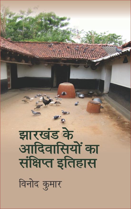 Jharkhand ke Aadivasiyon ka Sankshipt Itihas <br>झारखंड के आदिवासियों का सक्षिप्त इतिहास