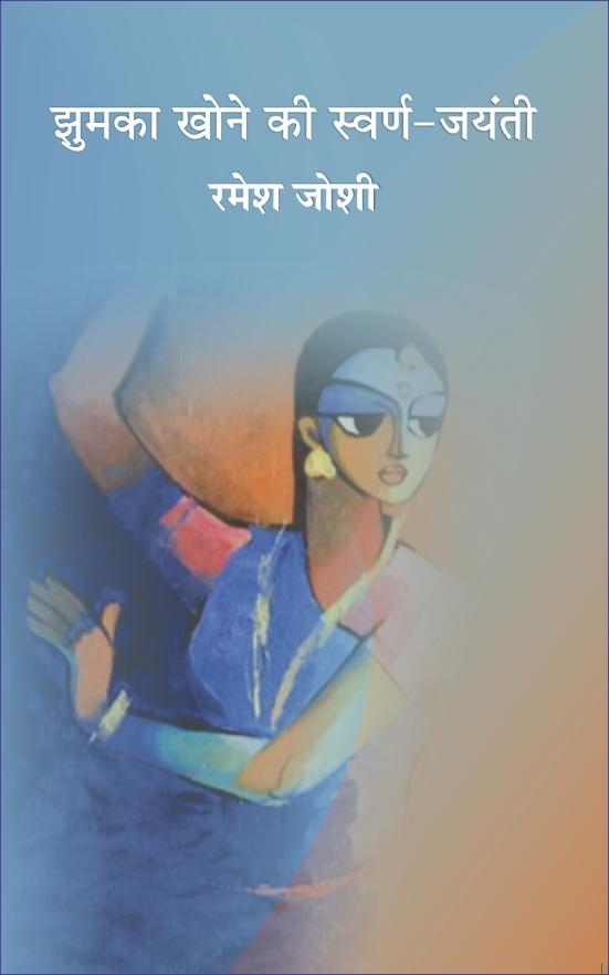 Jhumka Khone kee Swarn-Jayanti (Prose-Satire) <br> झुमका खोने की स्वर्ण-जयंती (व्यंग्य संग्रह)