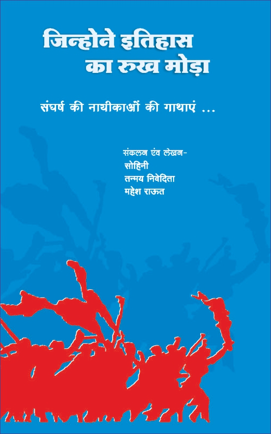 Jinhone Itihas ka rukh Mora (Sangarsh ki Naayikaon ki Gathain) <br> जिन्होंने इतिहास का रुख मोड़ा (संघर्ष की नायिकाओं की गाथाएँ)