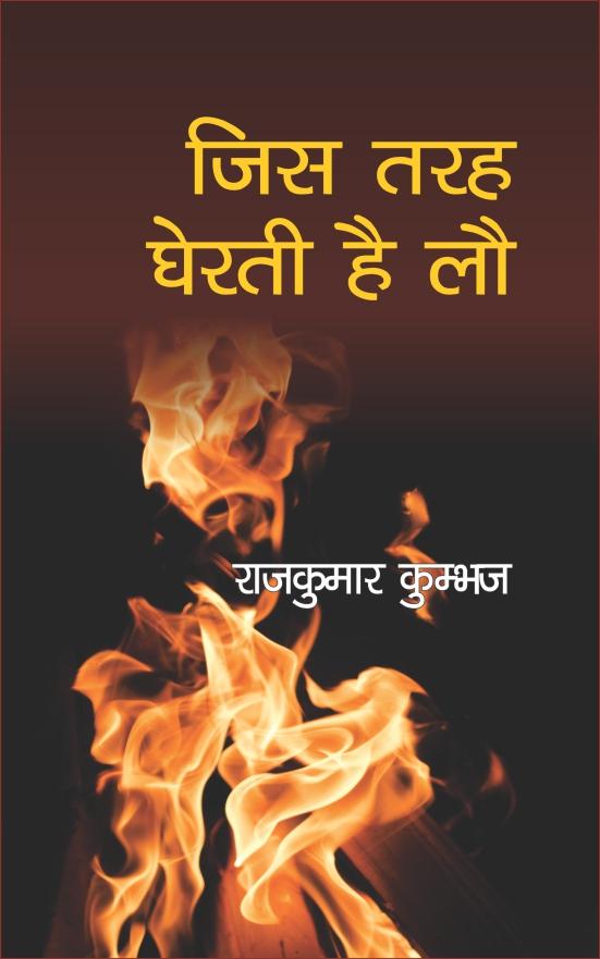 Jis Tarah Gherati Hai Lau (Peotry)<br>जिस तरह घेरती है लौ (कविता संग्रह)