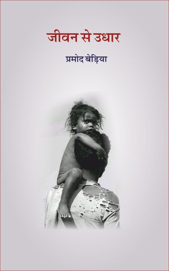 Jeewan sai Udhar (Collection of Peotry)<br>जीवन से उधार (कविता संग्रह)