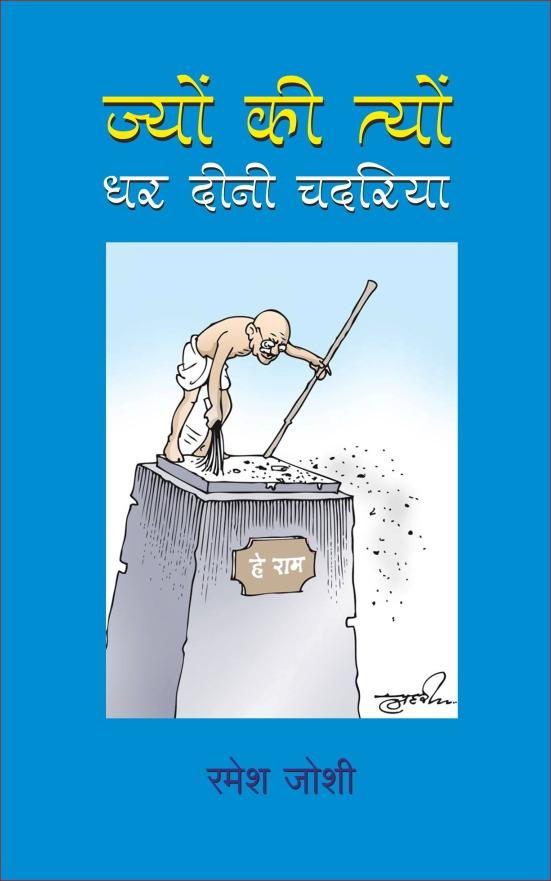 Jyon kee tyon Dhar Deenee Chadariya (Prose-Satire) <br> ज्यों की त्यों धर दीनी चदरिया (व्यंग्य संग्रह)