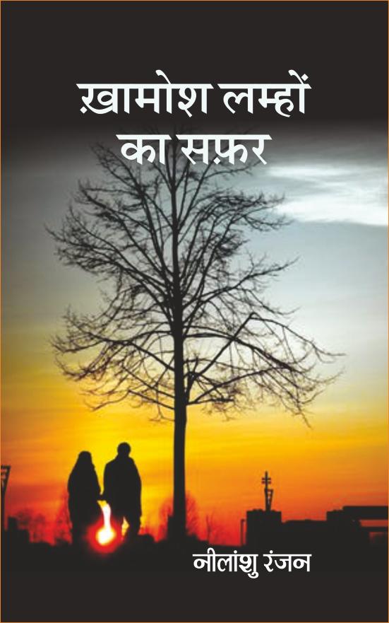 Khamosh Lamhon ka Safar (Upnyas) <br> खामोश लम्हों का सफर (उपन्यास)