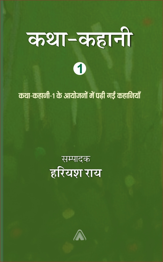 Katha-Kahani – 1 <br> कथा-कहानी – 1