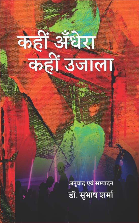 Kahin Andhera, Kahin Ujala (Short Stories)<br>कहीं अंधेरा, कहीं उजाला (कहानी संग्रह)