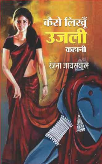 Kaisu Likhu ujali Kahani<br>कैसे लिखूँ उजली कहानी