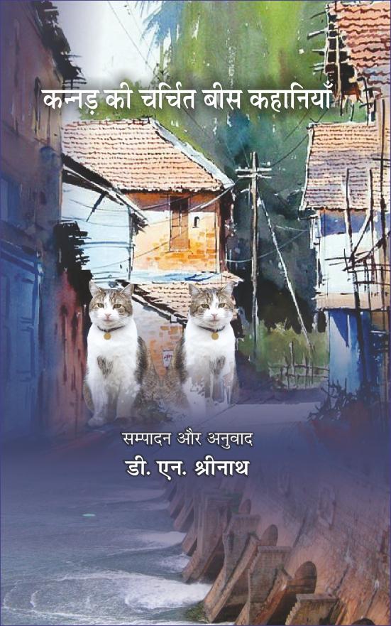Kannad ki Charchit bees kahaniyan<br>कन्नड की चर्चित बीस कहानियाँ