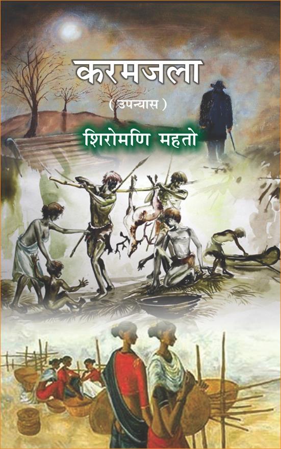 Karamjala (Novel)<br>करमजला (उपन्यास)