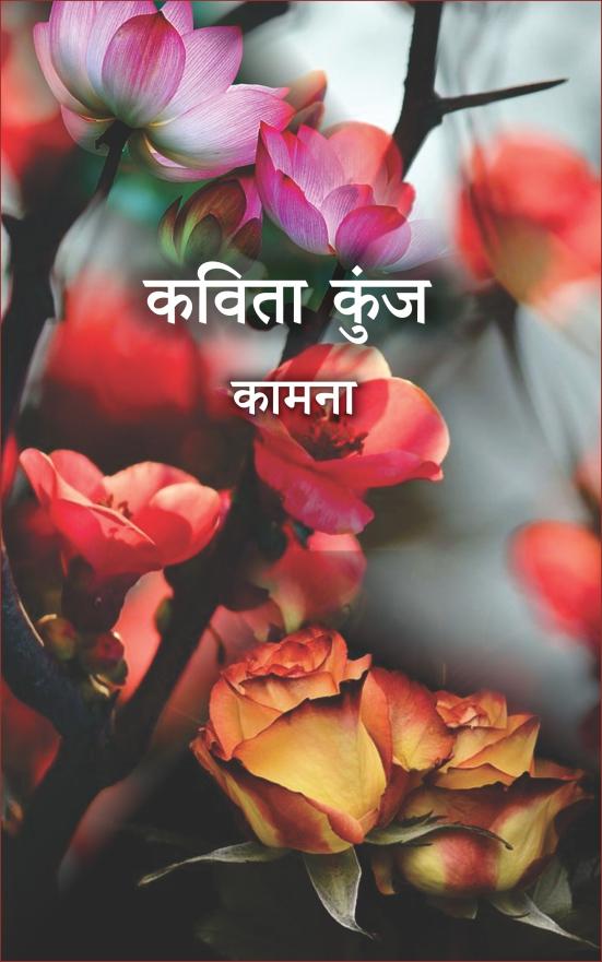 Kavita Kunj (Poetry)<br> कविता कुंज (कविता-संग्रह)