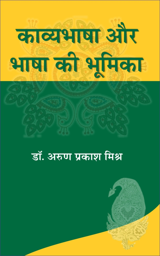Kavyabhasha aur Bhasha ki Bhumika<br>काव्यभाषा और भाषा की भूमिका