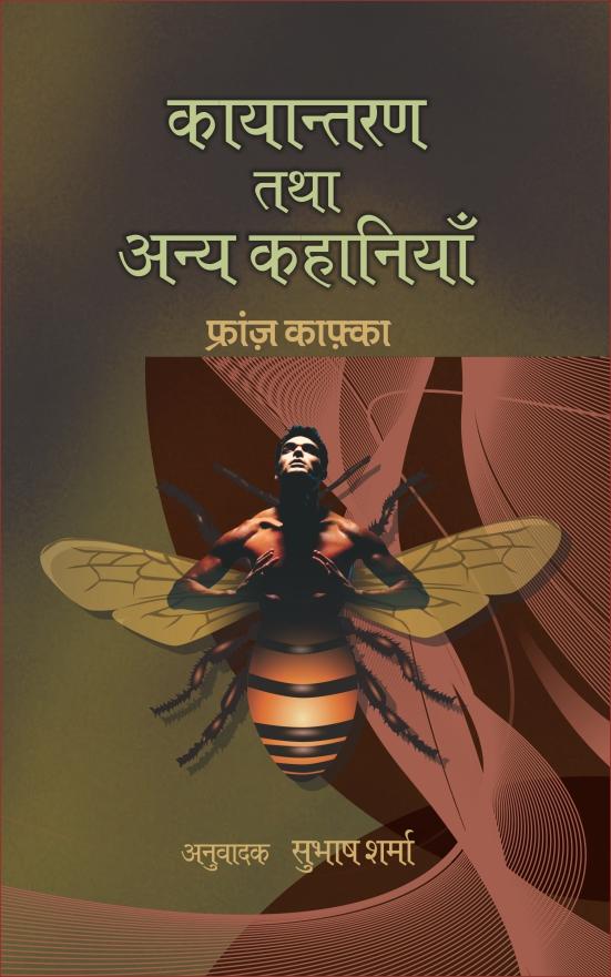 Kayantran tatha Anya Kahaniyan (Translation of Franz Kafka's Short Stories)<br>कायांतरण तथा अन्य कहानियाँ (फ्रांज काफ्का की कहानियों का अनुवाद)