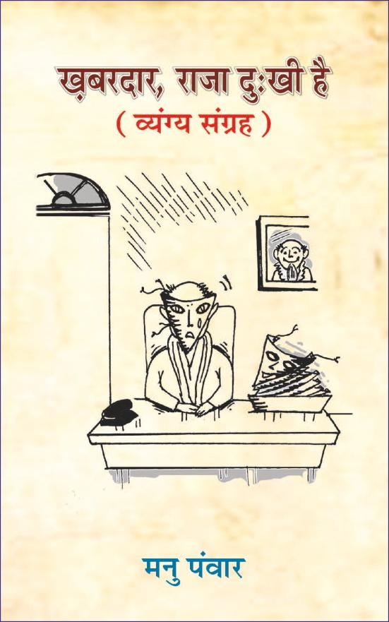 Khabardar, Raja Dukhi Hai (Satire) <br> खबरदार, राजा दूखी है (व्यंग्य संग्रह)
