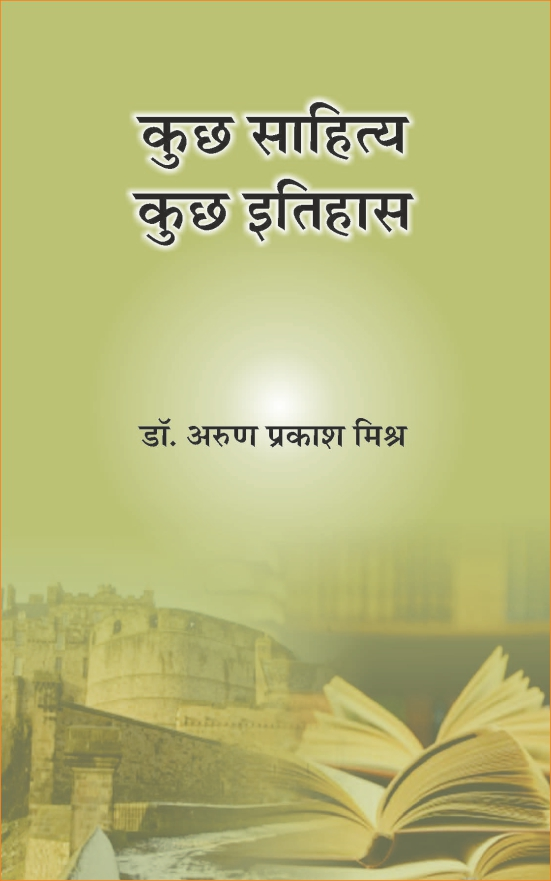 Kuch Sahitya Kuch Itihas<br>कुछ साहित्य कुछ इतिहास