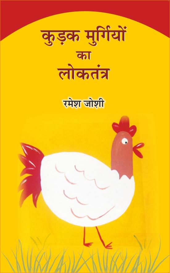 Kuduk Murgiyon ka Loktantra (Prose-Satire) <br> कुड़क मुर्गियों का लोकतंत्र (व्यंग्य-संग्रह)