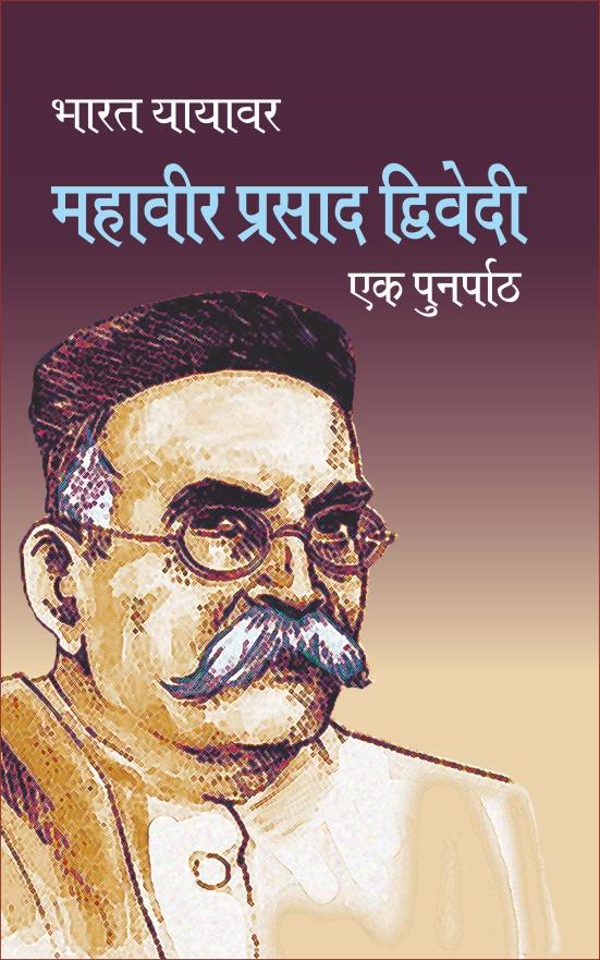 Mahavirprasad Diwedi : Aik Punarpath<br>महावीरप्रसाद द्विवेदी : एक पुनर्पाठ