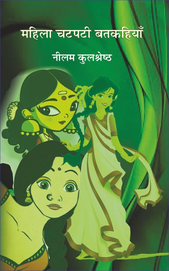 Chatpati Mahila Batkhiyan (Feminist Satire)<br>चटपटी महिला बतकहियाँ (व्यंग्य संग्रह)
