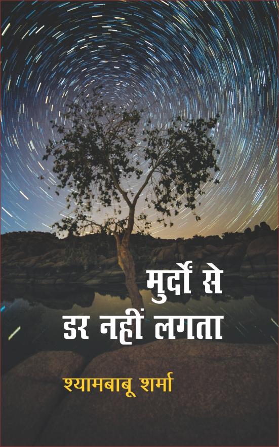 Murdon Se Dar Nahi Lagta (Collection of Short Stories)<br>मूर्दों से डर नहीं लगता (लघुकथा-संग्रह)