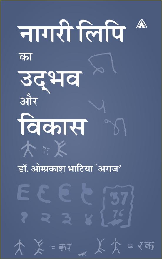 Nagri Lipt ka Udbhav aur Vikas <br>नागरी लिपि का उद्भव और विकास