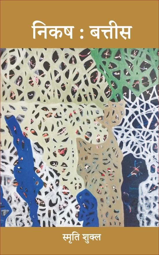 Nikash — Battis (Samiksha Sanghre)<br>निकष — बत्तीस (समीक्षा संग्रह)