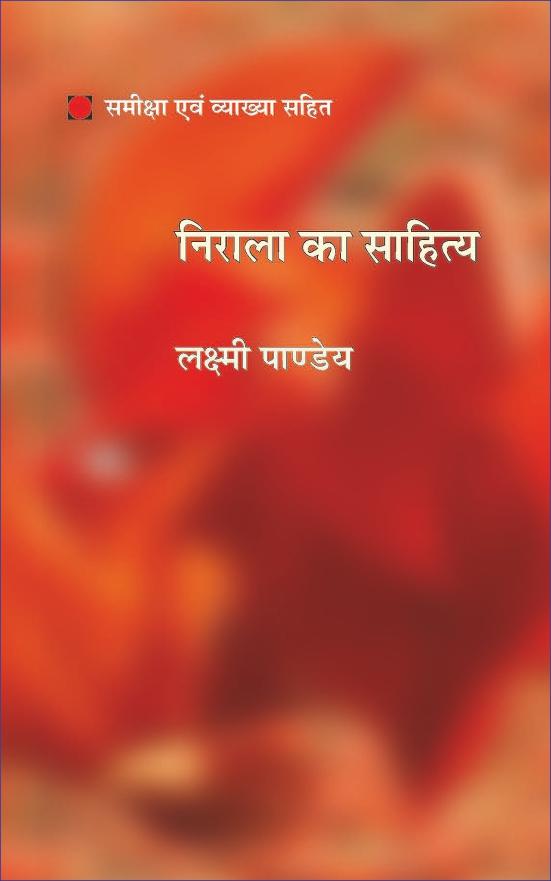 Nirala ka Sahitya (Samiksha avam Vyakhya) <br> निराला का साहित्य (समीक्षा एवं व्याख्या सहित)