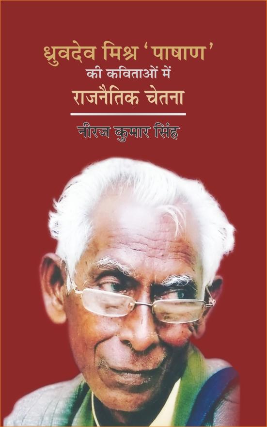 Dhruvdev Mishra 'Pashan' ki Kavitaon me Rajnaitik Chetna<br>ध्रुवदेव मिश्र 'पाषाण' की कविताओं में राजनैतिक चेतना