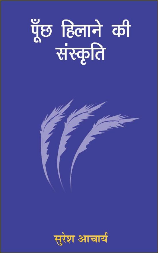 Poonch Hilane ki Sanskriti <br> पूँछ हिलाने की संस्कृति (व्यंग्य संग्रह)