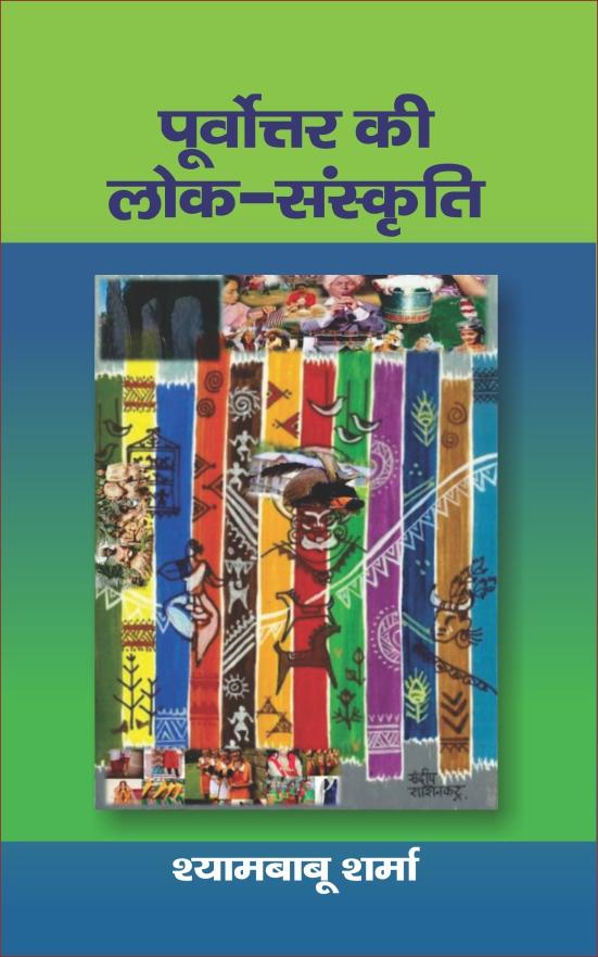 Poorvottar kee Lok Sanskriti<br>पूर्वोत्तर की लोक-संस्कृति